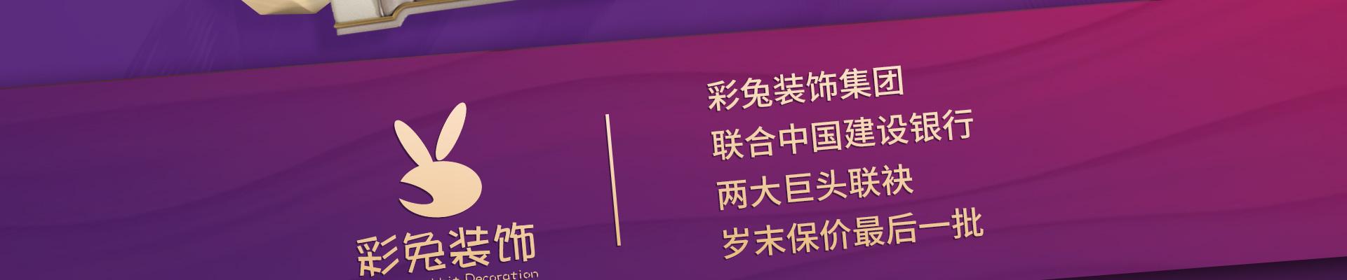 彩兔裝飾集團,聯合中國建設銀行